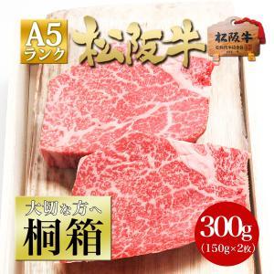 桐箱入 松阪牛A5 ヒレステーキ150g×2枚 送料無料 牛肉 和牛 ヒレ ステーキ 肉 ステーキ肉...