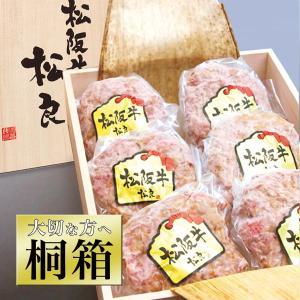 桐箱入り 松阪牛 100% 黄金の ハンバーグ お取り寄せ 6個入り 送料無料 お中元 御中元 肉 牛肉 松坂牛