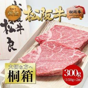【桐箱入】 松阪牛 黄金の ヒレステーキ 150g×2枚 送料無料 牛肉 和牛 ヒレ ステーキ 肉 ...