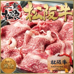松阪牛  黄金 切り落とし 肉 牛肉 すき焼き 500g  和牛 訳あり スライス グルメ ギフト お取り寄せ|mie-matsuyoshi