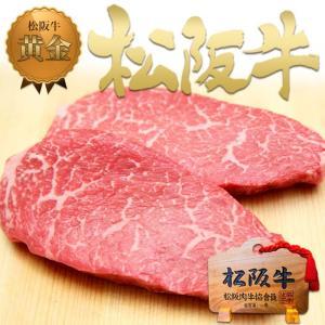 松阪牛 黄金の 赤身 ステーキ 100g×2枚 牛肉 肉 和牛 内祝 ギフト 御歳暮 松坂牛 ステー...