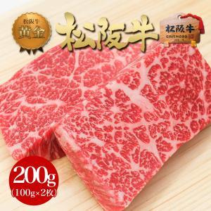 ステーキ ステーキ肉 肉 牛肉 松阪牛 黄金の 赤身 100g×2枚 和牛 内祝 ギフト グルメ|mie-matsuyoshi