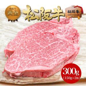 松阪牛 黄金の ヒレステーキ 150g×2枚 送料無料 牛肉 和牛 ヒレ ステーキ 肉 ステーキ肉 ...