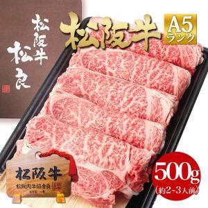松阪牛 牛肉 黄金 ロース すき焼き 焼肉 400g  送料無料 肉  和牛  すき焼き肉 お歳暮 ...