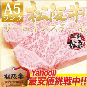 A5 松阪牛 牛肉 サーロイン ステーキ 200g×2枚 送料無料 肉 お歳暮 ギフト 御歳暮 和牛...