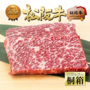 牛肉 ギフト 松阪牛 黄金の 赤身 ステーキ 100g×2枚 桐箱入り 牛肉 肉 和牛 お歳暮 ギフ...