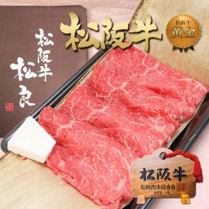 牛肉 ギフト 松阪牛 黄金の特選 すき焼き 400g 送料無...