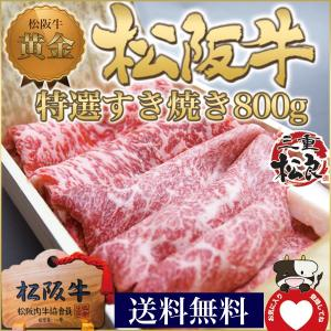 ギフトには後ほど1,000円加算で【桐箱包装】でお贈りいたします!  名ブランド 牛肉、 松阪牛を三...