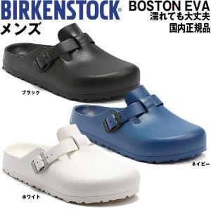 ビルケンシュトック EVA ボストン クロッグサンダル メンズ 履き心地がいい 歩きやすい ブラック 黒 ホワイト 白 ネイビー 足のアーチをサポート 送料無料