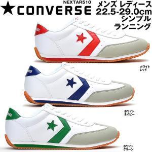 コンバース スニーカー メンズ レディース converse