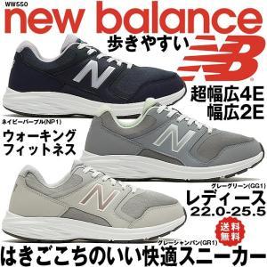 ニューバランス レディース スニーカー ウォーキングシューズ フィットネス 散歩 new balance WW550