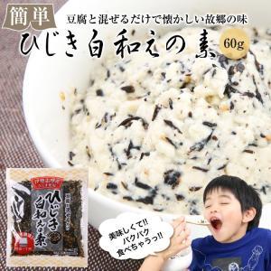 ひじき白和えの素60g 山忠 やまちゅう 豆腐 ヒジキ