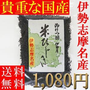 伊勢志摩産 米ひじき70g 天然 送料無料 メール便 ポイント消化 チャック袋入