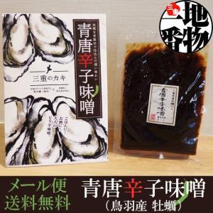 ポイント消化 メール便 送料無料 青唐辛子味噌(牡蠣) カキ 500円台