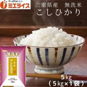 三重県産コシヒカリ5kg「無洗米」令和2年産「送料無料」|miericenet