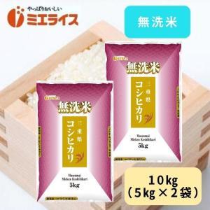 三重県産コシヒカリ10kg(5kg×2本)「無洗米」令和2年産「送料無料」|miericenet