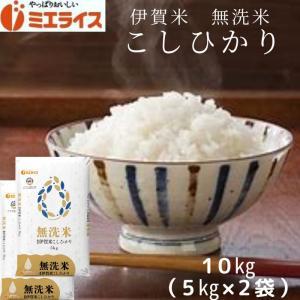 三重県産伊賀米コシヒカリ10kg(5kg×2本)「無洗米」令和2年産「送料無料」|miericenet