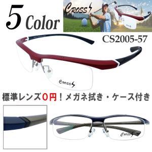送料無料 スポーツメガネ サングラス 度付き度なし 大きめ眼鏡フレーム ナイロール CROSS S/CS2005