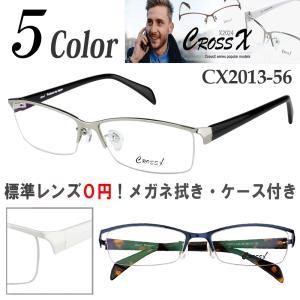 メガネ 度付き度なし 乱視にも対応 サングラス 眼鏡フレーム ナイロール CROSS X/CX2013