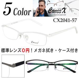 メガネ 度付き度なし眼鏡 サングラス めがね CROSS X/CX2041