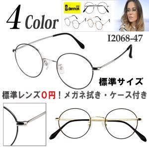 ボストンメガネ 度付き度なし 乱視にも対応 軽量ステンレステンプル眼鏡 細いリム I.denmark/I2068
