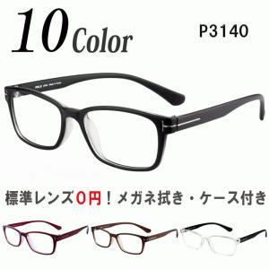 メガネ 軽量フレーム TR-90(グリルアミド) 度付き度なし眼鏡 サングラス めがね Poly+/P3140