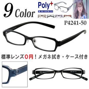 メガネ 軽量フレーム TR-90(グリルアミド) 度付き度なし眼鏡 サングラス めがね Poly+/P4241