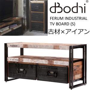 開梱設置 アスプルンド d-Bodhi ディーボディ フェルム インダストリアル テレビボード(S) ボートウッド アイアン ビンテージ|mifuji