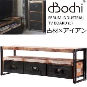 アスプルンド d-Bodhi ディーボディ フェルム インダストリアル テレビボード(L) ウッド アイアン ビンテージ|mifuji