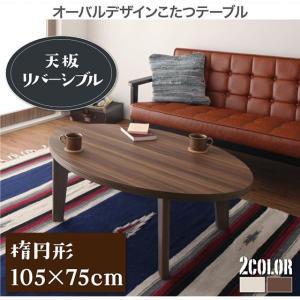 オーバル&ラウンドデザイン天板リバーシブルこたつテーブル【Paleta】パレタ/楕円形(105×75)|mifuji