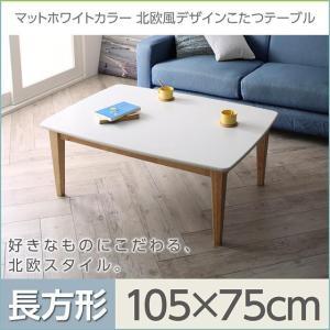 マットホワイトカラー北欧風デザインこたつテーブル【Crys】クリュス/長方形(105×75)|mifuji