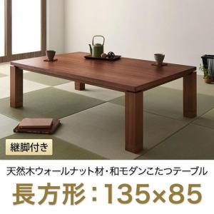 天然木ウォールナット材 和モダンこたつテーブル【STRIGHT−WIDE】ストライトワイド/長方形(135×85)|mifuji