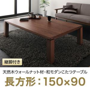 天然木ウォールナット材 和モダンこたつテーブル【STRIGHT−WIDE】ストライトワイド/長方形(150×90)|mifuji