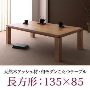 天然木アッシュ材 和モダンデザインこたつテーブル【CALORE−WIDE】カローレワイド/長方形(135×85)|mifuji