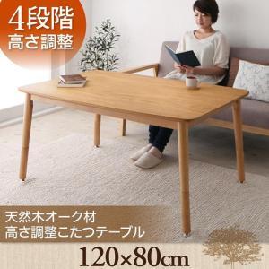4段階で高さが変えられる!天然木オーク材高さ調整こたつテーブル【Ramillies】ラミリ/長方形(120×80)|mifuji