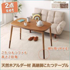 高さが変えられる! 天然木アルダー材高継脚こたつテーブル&リクライニングカウチソファセット【Consort】コンソート/2点セット|mifuji
