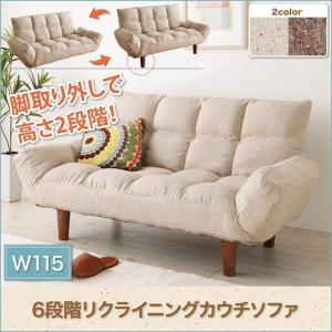 リクライニングカウチソファ 【Consort】コンソート/カウチソファ|mifuji