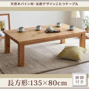 天然木パイン材・北欧デザインこたつテーブル【Lareiras】ラレイラス/長方形(135×80)|mifuji