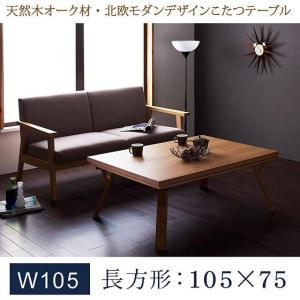天然木オーク材・北欧モダンデザインこたつテーブル【Catlaya】カトレーヤ/長方形(105×75)|mifuji