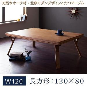 天然木オーク材・北欧モダンデザインこたつテーブル【Catlaya】カトレーヤ/長方形(120×80)|mifuji