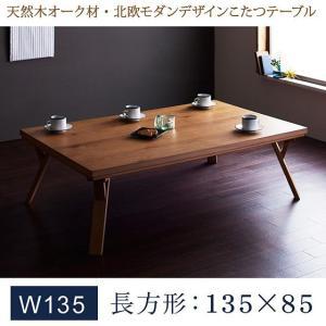 天然木オーク材・北欧モダンデザインこたつテーブル【Catlaya】カトレーヤ/長方形(135×85)|mifuji
