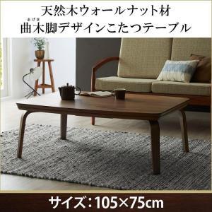 天然木ウォルナット材 曲木脚デザインこたつテーブル【nelke】ネルケ/長方形(105×75)|mifuji