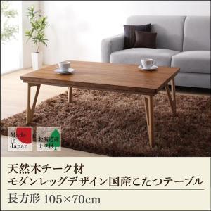 天然木チーク材 モダンレッグデザイン国産こたつテーブル【cellexe】セレクス/長方形(105×70)|mifuji