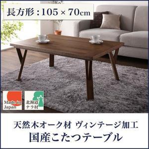 天然木オーク材 ヴィンテージ加工国産こたつテーブル【Stunnixe】スタニクス/長方形(105×70)|mifuji
