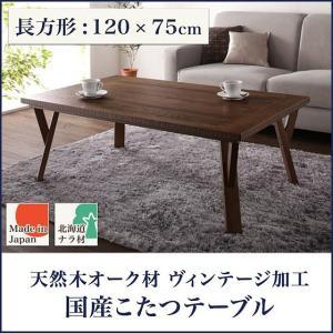 天然木オーク材 ヴィンテージ加工国産こたつテーブル【Stunnixe】スタニクス/長方形(120×75)|mifuji