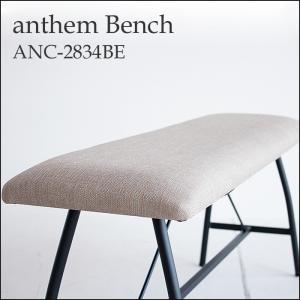 アンセム ベンチ anthem Bench ANC-2834 BE ダイニング ベンチチェアー 玄関 ウォールナット スチール おしゃれ かっこいい 送料無料|mifuji