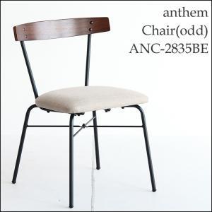 アンセム チェア anthem Chair(odd) ANC-2835 BE ダイニングチェアー デスクチェア ウォールナット スチール おしゃれ かっこいい 送料無料|mifuji