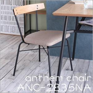 アンセム チェア anthem Chair(odd) ANC-2835 NA オーク ナチュラル ダイニングチェアー デスクチェア パソコンチェア スチール おしゃれ かっこいい|mifuji