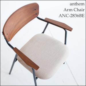 アンセム アームチェア anthem Arm Chair ANC-2836 BE ダイニングチェアー デスクチェア 肘掛け おしゃれ かっこいい 送料無料|mifuji