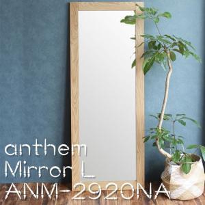 アンセム 大型ミラー anthem Mirroro L ANM-2920 NA オーク ナチュラル  全身ミラー 高さ180cm 姿見 ジャンボミラー おしゃれ|mifuji